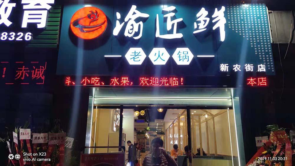 偏爱这座火辣辣的山城,人称小香港却又独有自己的韵味
